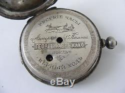 Antique George Favre Jacot Russian Silver Hunter's case Pocket watch Russia